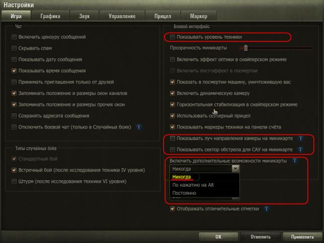 nastrojki Мод XVM by Ms_Ramis версия для 0.9.17.0.3 (оленемер) v.654#7
